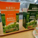 桑葉を使った抹茶味と玄米味の2種類の青汁