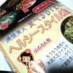 小腹対策にいける!ぷるるん姫満腹美人食べるDIETヘルシースタイル雑炊