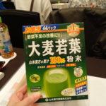 パウダー状の粉末が良く溶ける大麦若葉青汁